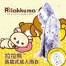 【KINYO】拉拉熊長裝式成人雨衣(L626)