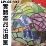【大巨光】第凡內壁燈_E27(LW-09-1416)