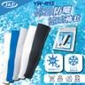 JAP 冰絲防曬涼感彈性袖套 抗紫外線 防曬透氣 快速排汗白色