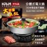 KRIA 可利亞 4.5公升分體式圍爐電火鍋鍋/料理鍋/調理鍋/燉鍋