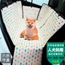 【媽媽咪呀】汽車後座寵物墊/防貓抓寵物墊粉色太陽花
