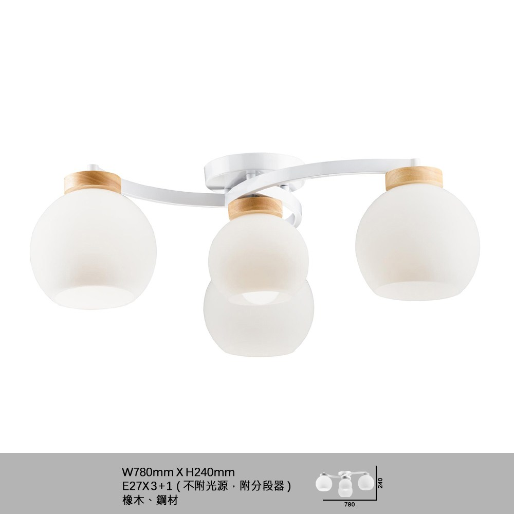 【大巨光】北歐風3+1燈半吸頂燈-中(BM-20612)