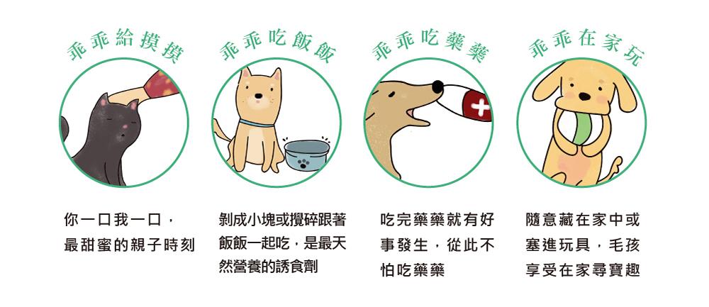 狗狗貓咪寵物零食