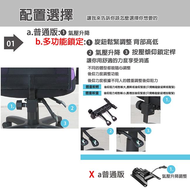 【DIJIA】 創意舒壓收納辦公椅/電腦椅(五色任選)(粉)-商品簡介圖8