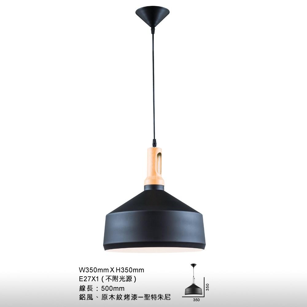 【大巨光】北歐風1燈吊燈-小(BM-21752)