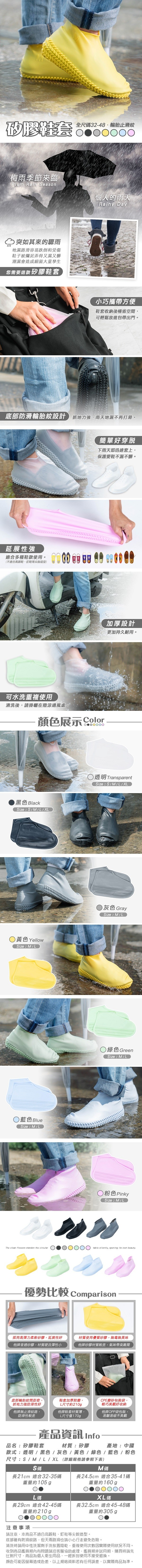 鞋套、雨鞋套、矽膠鞋套、雨鞋、雨具、雨衣、防水鞋套