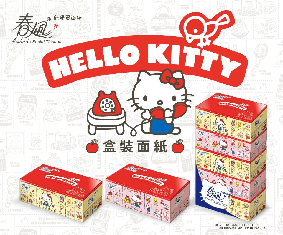 春風Kitty雜貨風盒裝面紙150抽50入