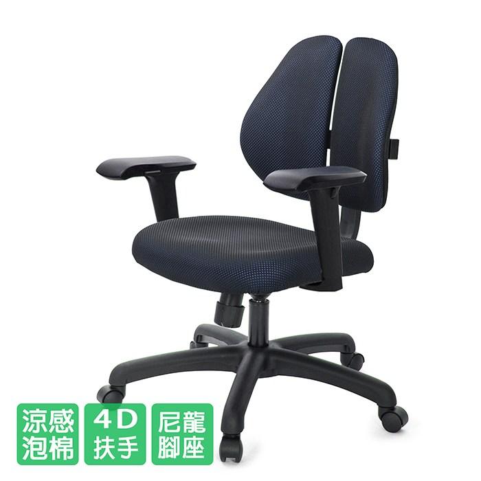Double雙背椅