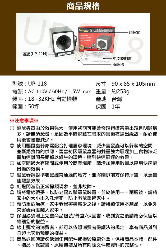 UP-118,倉儲驅鼠專家,超音波驅鼠器