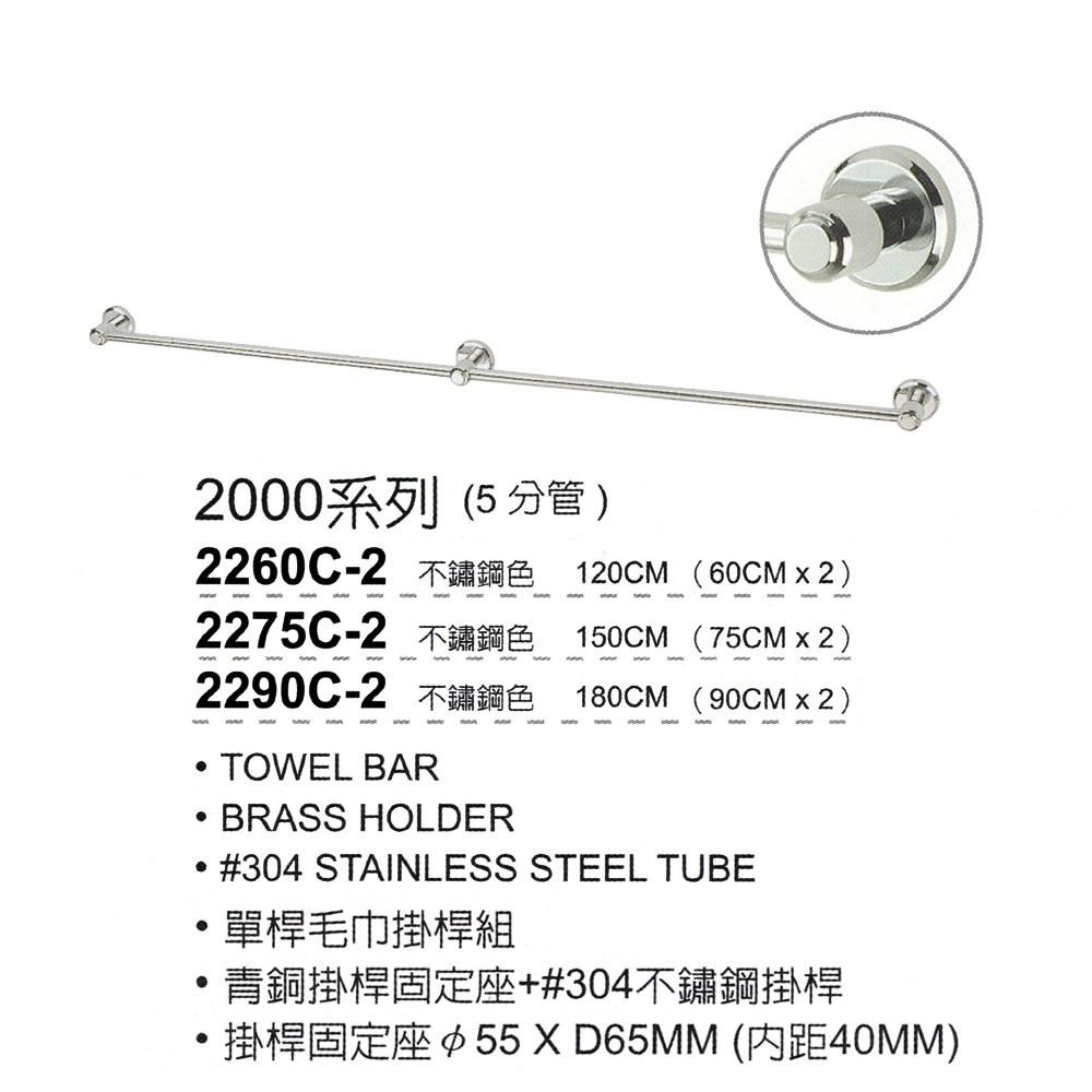 【DAY&DAY】180cm_90cmX2_不鏽鋼掛桿/銅固定座毛巾架(2290C-2)