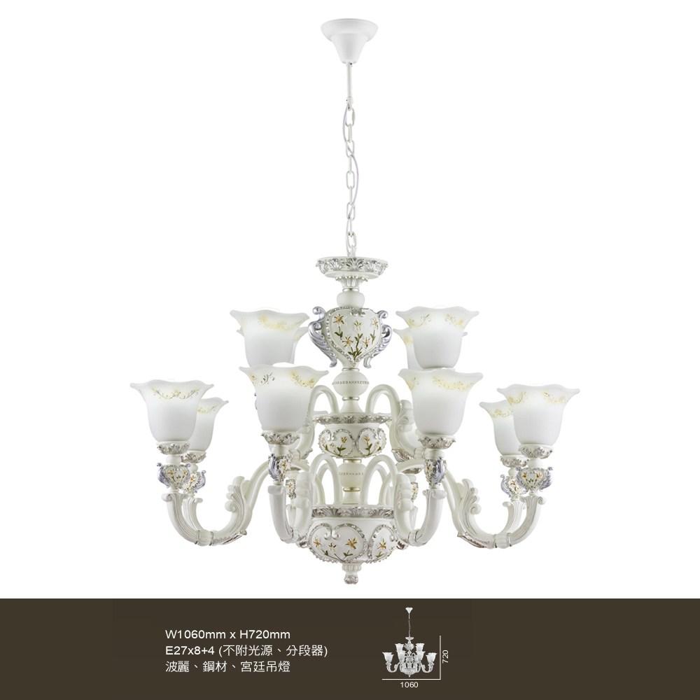 【大巨光】古典風8+4燈吊燈-大(BM-20471)