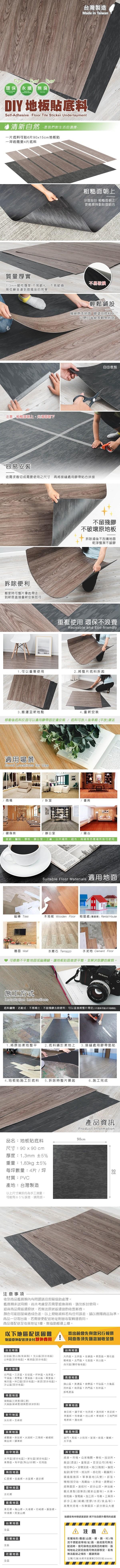 PVC底料、塑膠地磚底料、地板、地貼、不傷地板、租屋、裝修、裝潢、修繕
