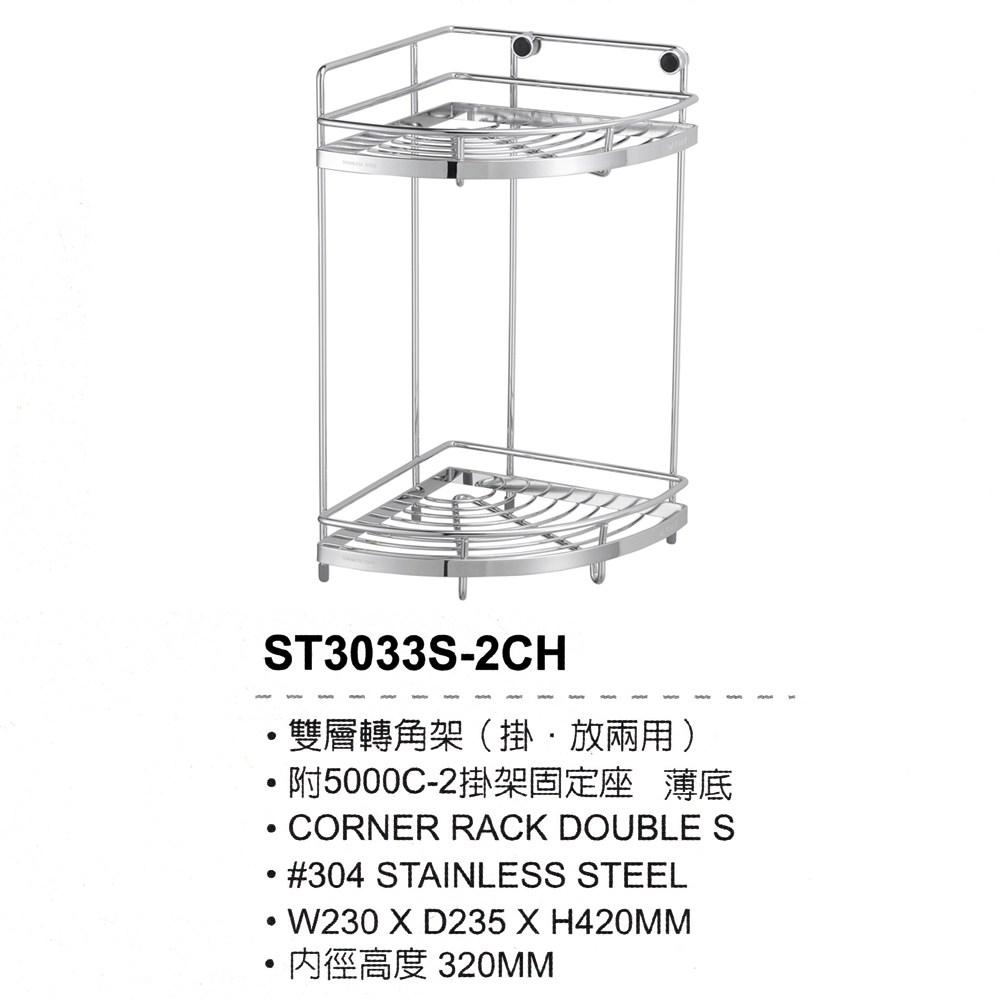 【DAY&DAY】不鏽鋼掛放兩用雙層轉角置物架(ST3033S-2CH)
