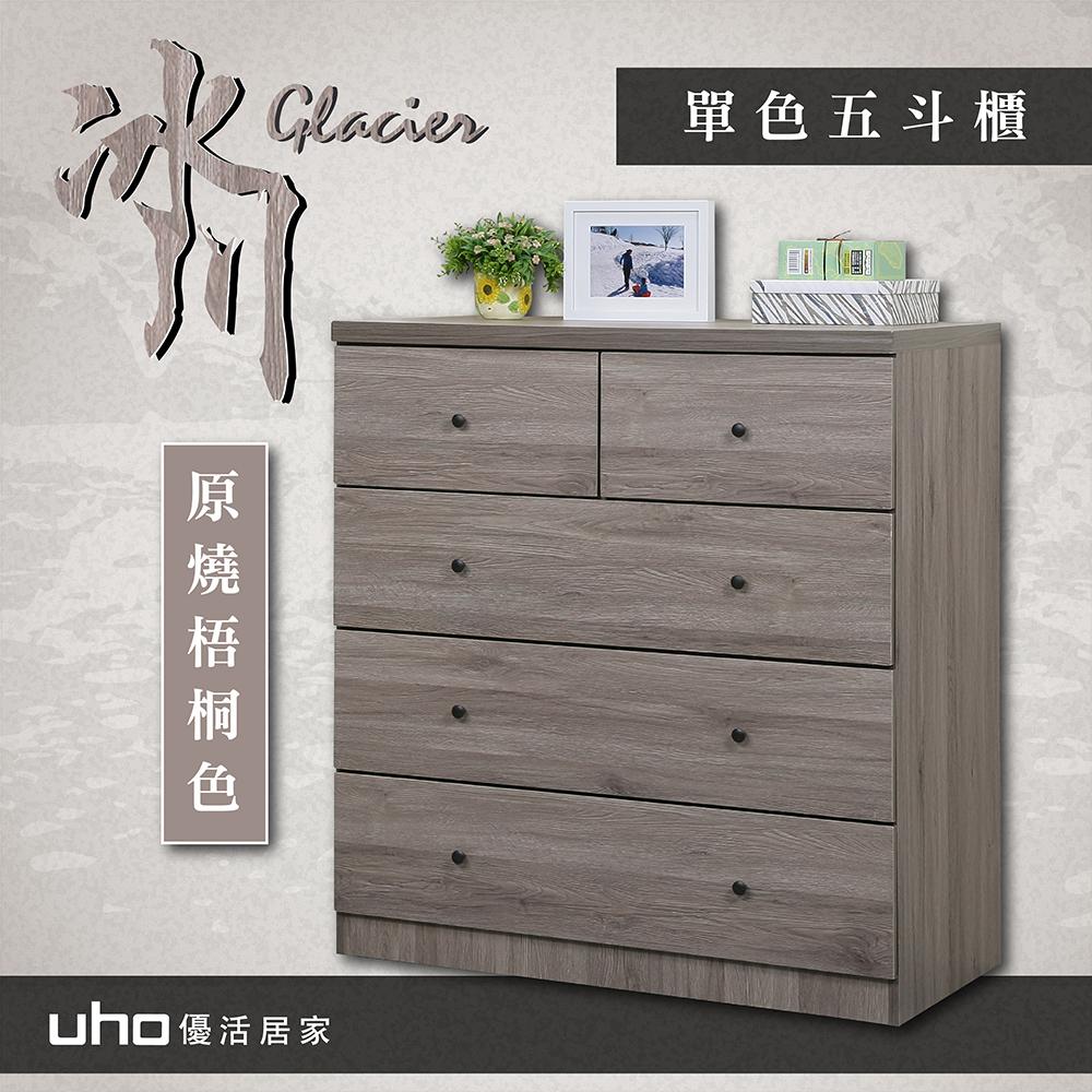 單色 斗櫃 五斗櫃 收納 臥室 美背 防蛀木心板 木紋質感