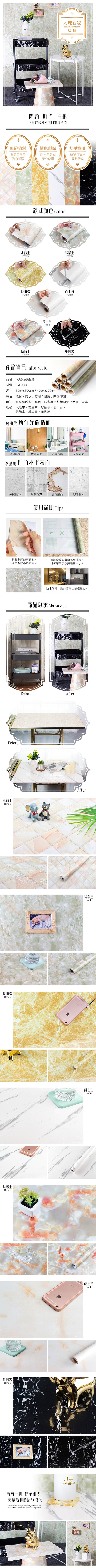 裝潢壁貼、壁貼、裝修、翻新、自黏壁紙、自黏壁貼、大理石紋貼