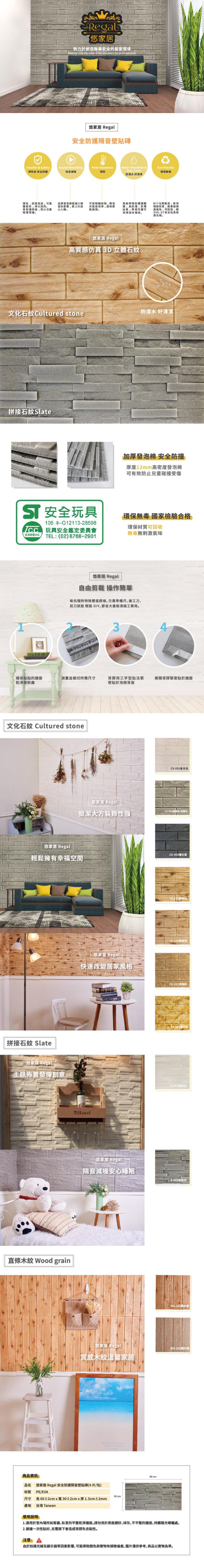 【悠家居Regal】台灣製3D立體防撞吸音泡棉壁貼磚