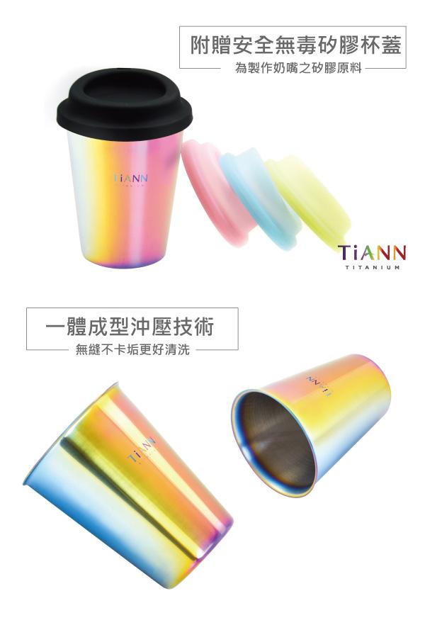 鈦杯 鈦餐具 純鈦餐具 TiANN Titanium cafe cup 極光鈦杯