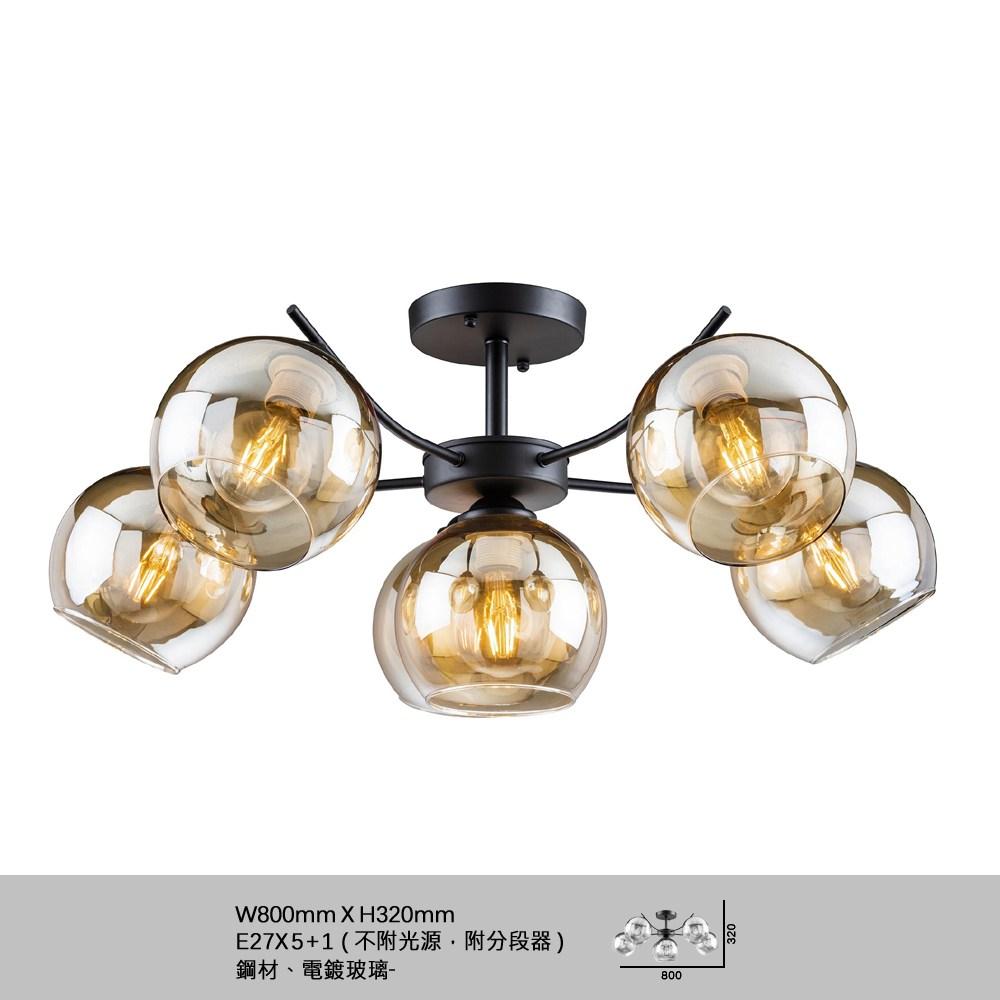【大巨光】工業風5+1燈半吸頂燈-大(BM-20701)