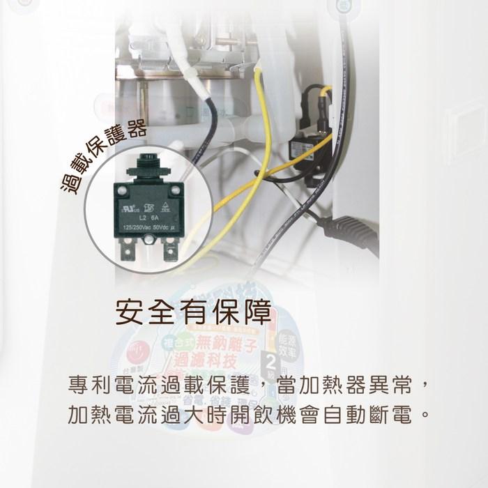 【晶工牌】JD-3600溫熱全自動開飲機(飲水機)