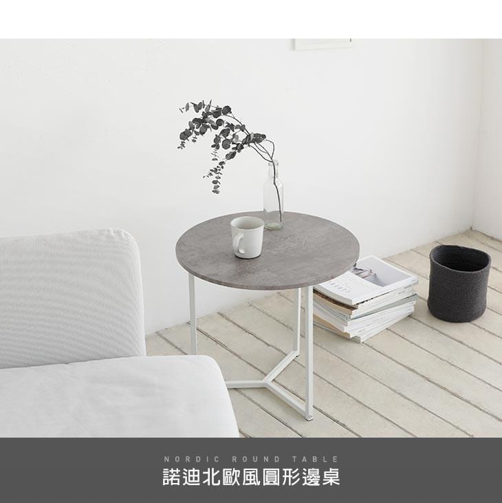 韓國設計北歐風圓形茶几/邊桌