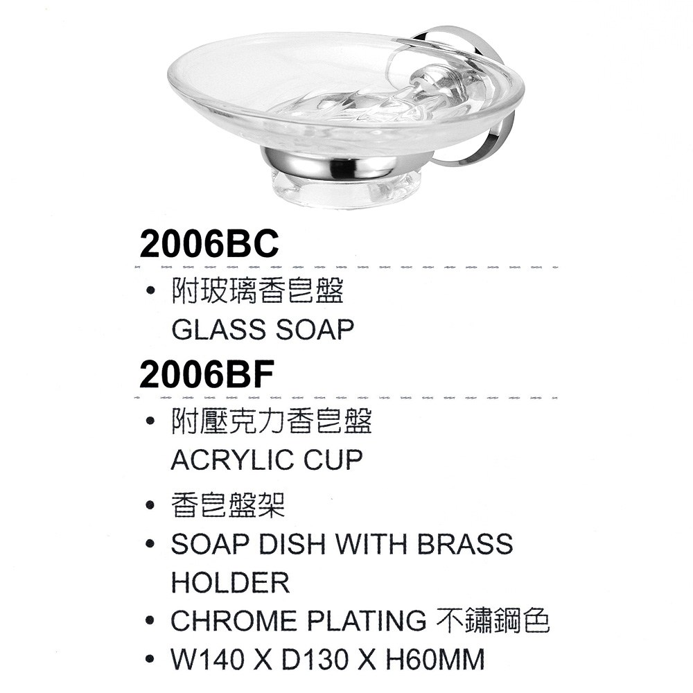 【DAY&DAY】壓克力肥皂盤/肥皂盤架(2006BF)