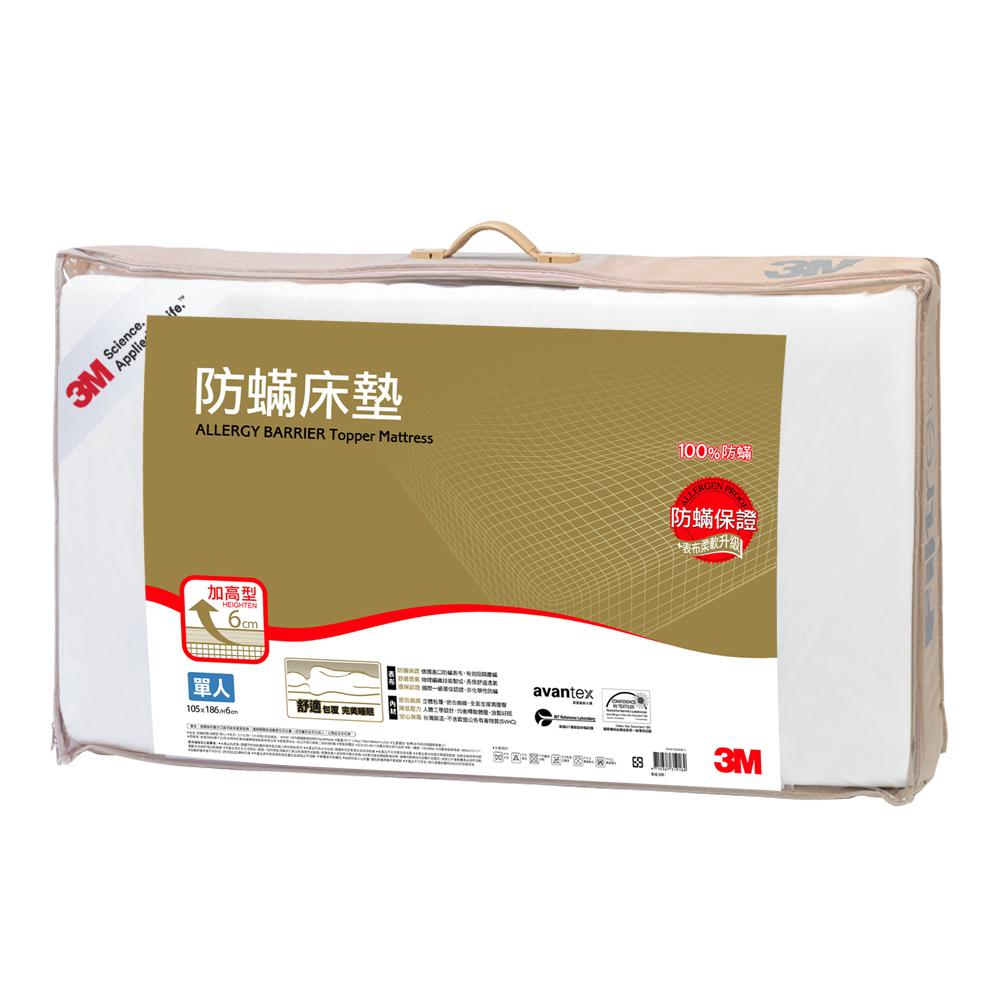 [特價]3M 防蹣床墊-中密度加高型(單人)