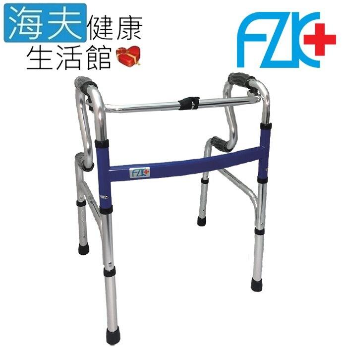 (複製)富士康機械式助行器 (未滅菌)【海夫健康】FZK R型1吋 圓管固定 助行器(FZK-3133)