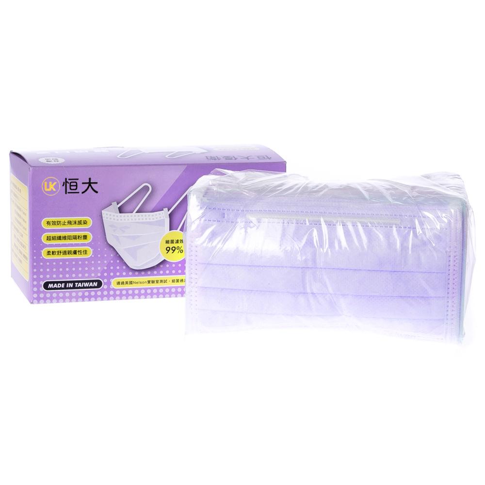 [特價]恆大成人醫用口罩 50片/盒 紫羅蘭-40盒