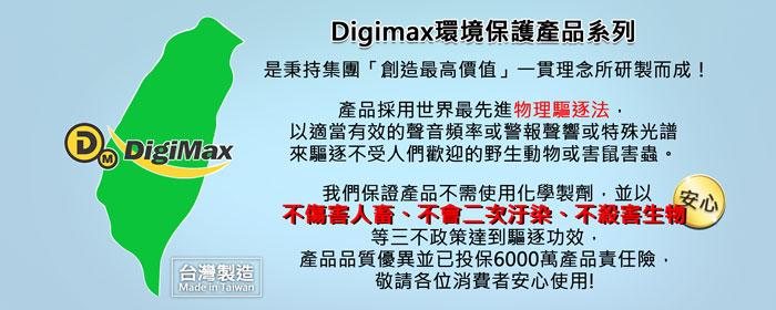 驅蚊 DigiMax UP-12D8 防蚊 防蚊液 防蚊貼片 驅蚊器 登革熱