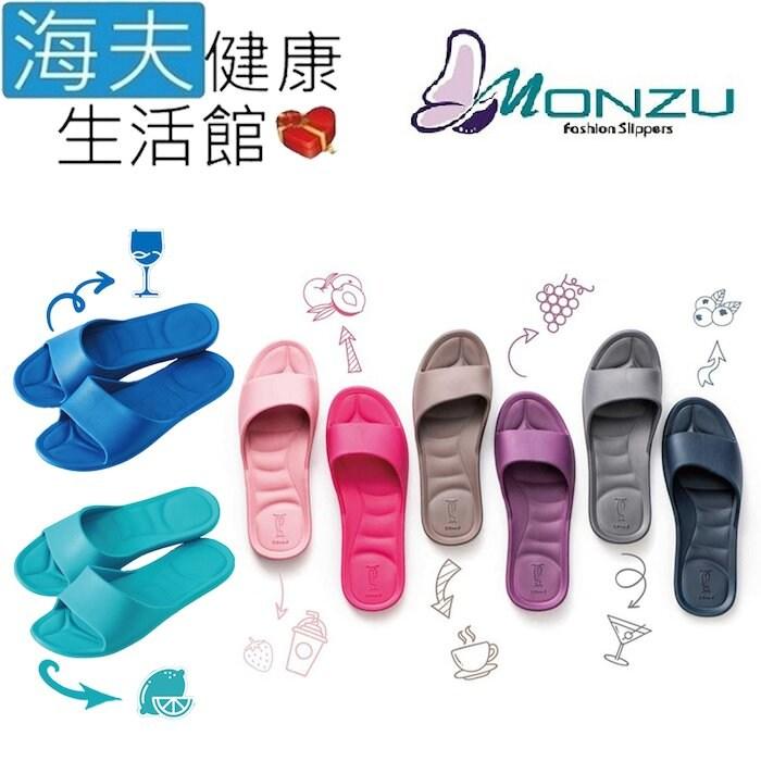 (複製)【海夫健康生活館】雷登 MONZU Q彈棉花感 防滑 防臭 室內拖鞋 6款顏色(任選4雙)