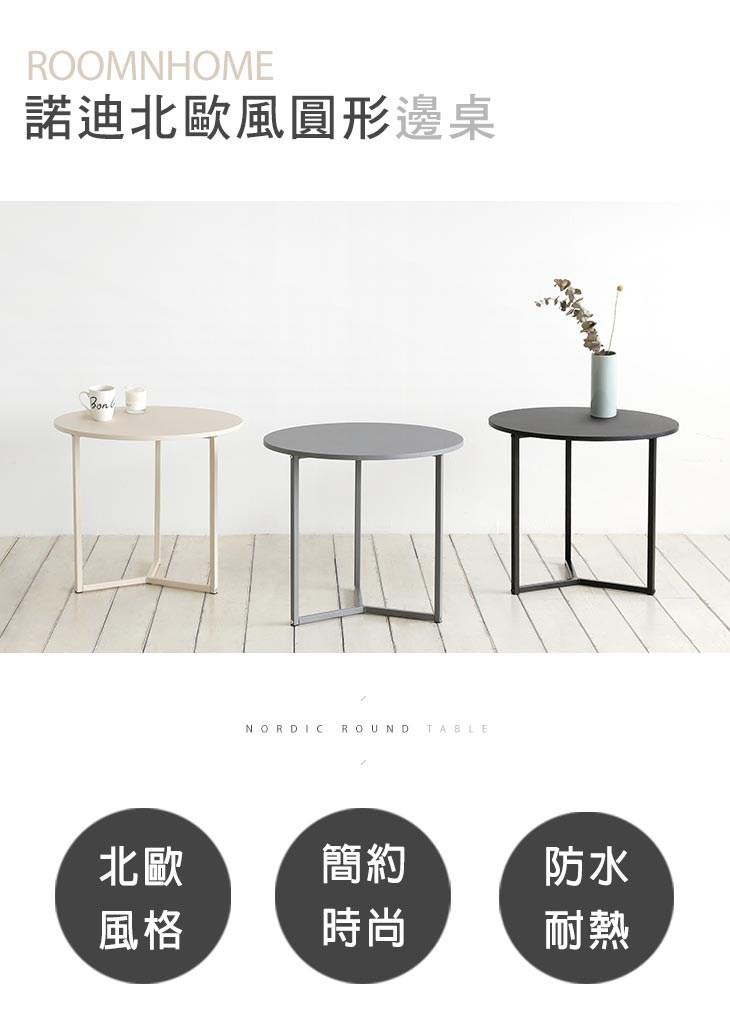 韓國諾迪北歐風圓形茶几-灰岩黑