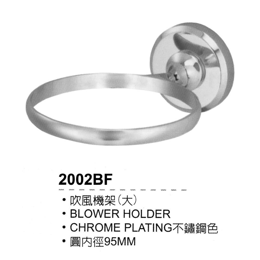 【DAY&DAY】吹風機架/大(2002BF)