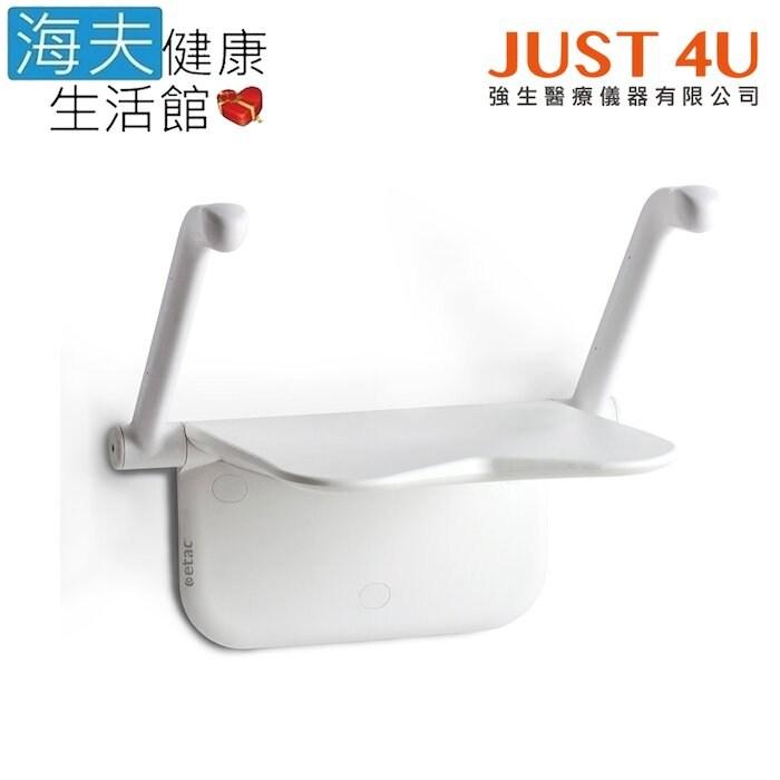 【海夫健康生活館】JUST 4U Etac益他 沐浴洗澡椅 白色(含扶手)