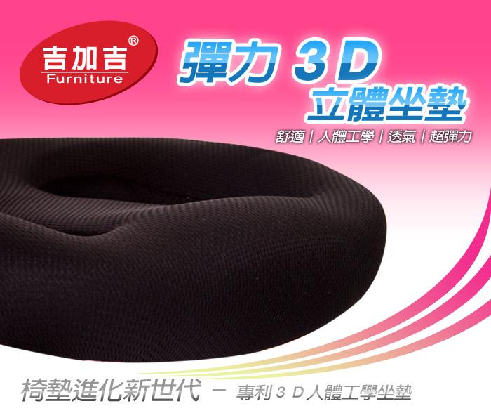 美臀3D座墊