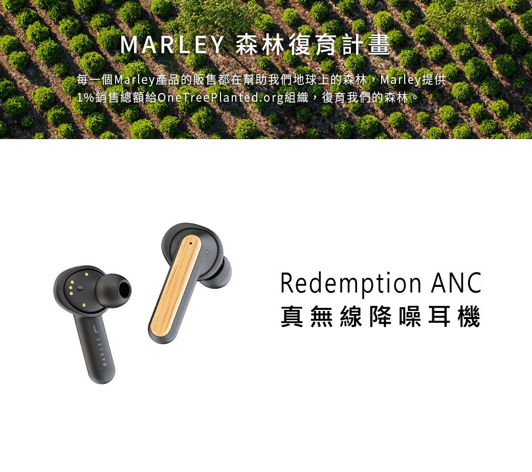 Marley Redemption ANC 降噪真無線藍牙耳機