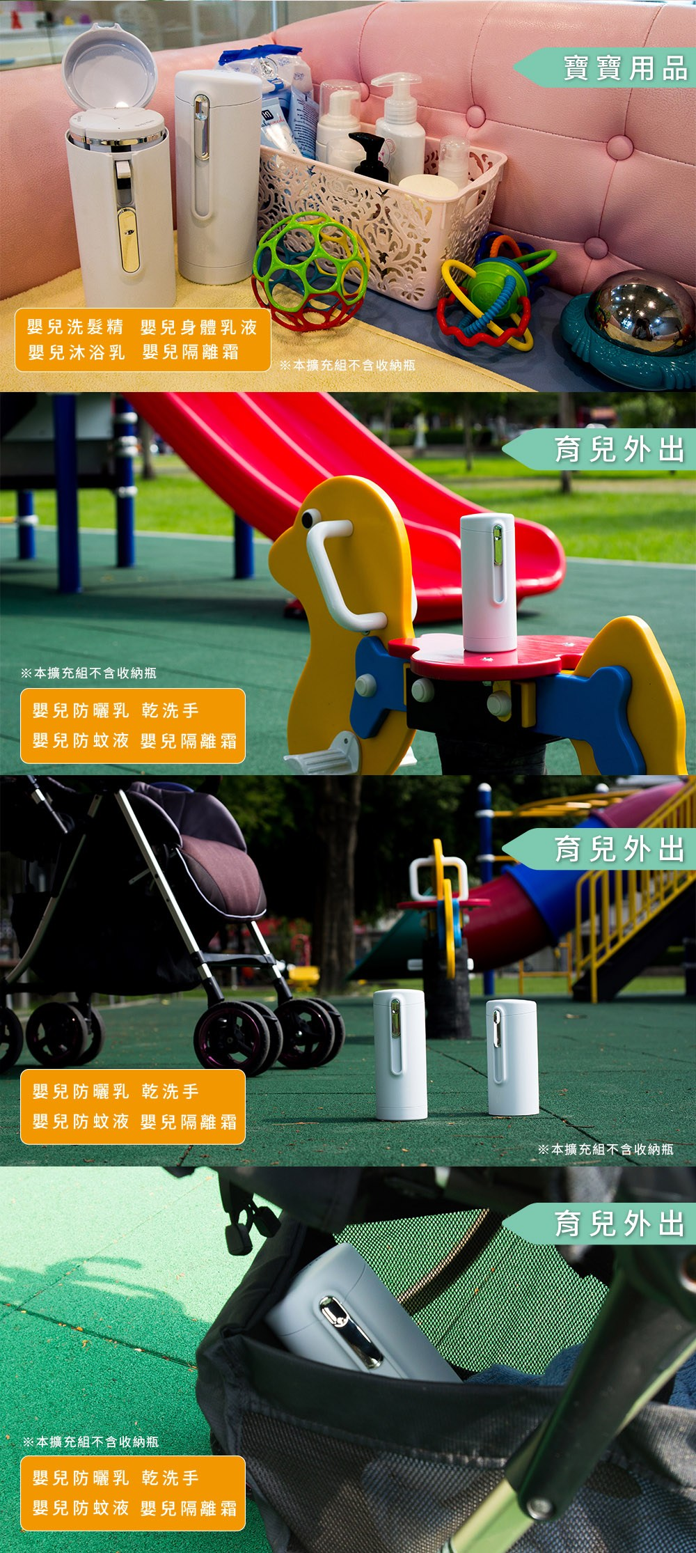 TIC BOTTLE V2.0裝寶寶沐浴用品,乳液,隔離霜放在尿布檯上,TIC BOTTLE V2.0裝寶寶洗手液,防蚊液,防曬乳在公園裡,TIC BOTTLE V2.0在公園遊戲區旁邊有一台COMBI嬰兒車,TIC BOTTLE V2.0放在COMBI嬰兒車