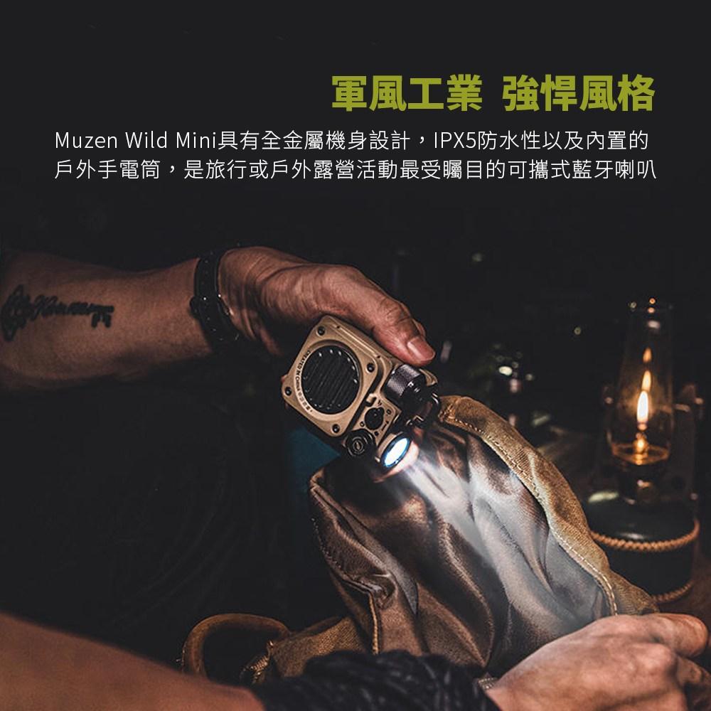 貓王 Muzen Wild Mini 野性全天候防水藍牙喇叭