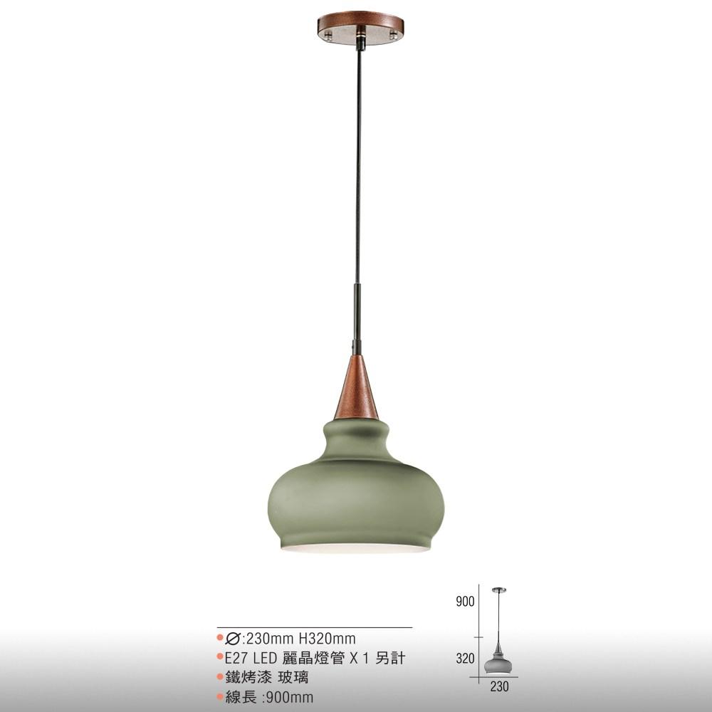 【大巨光】馬卡龍1燈吊燈-小(CI-91592)