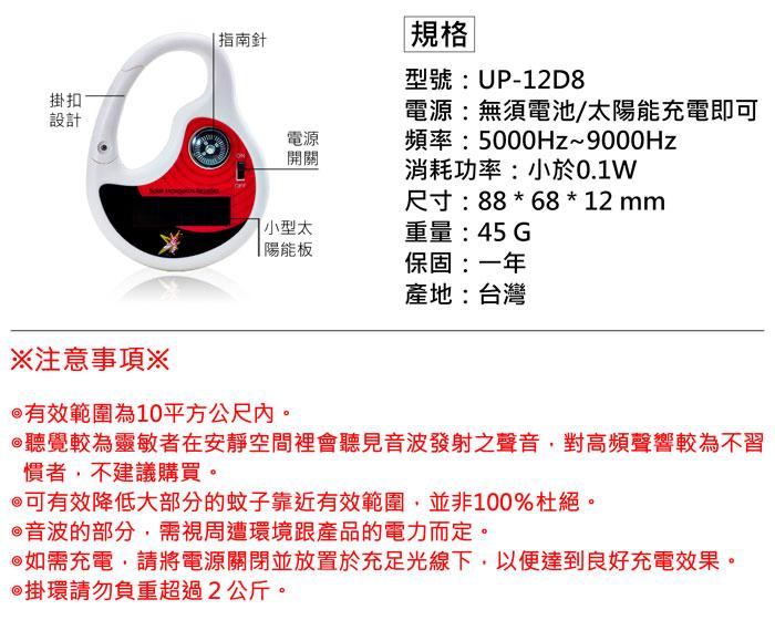 驅蚊 DigiMax UP-12D8 防蚊 防蚊液 防蚊貼片 驅蚊器