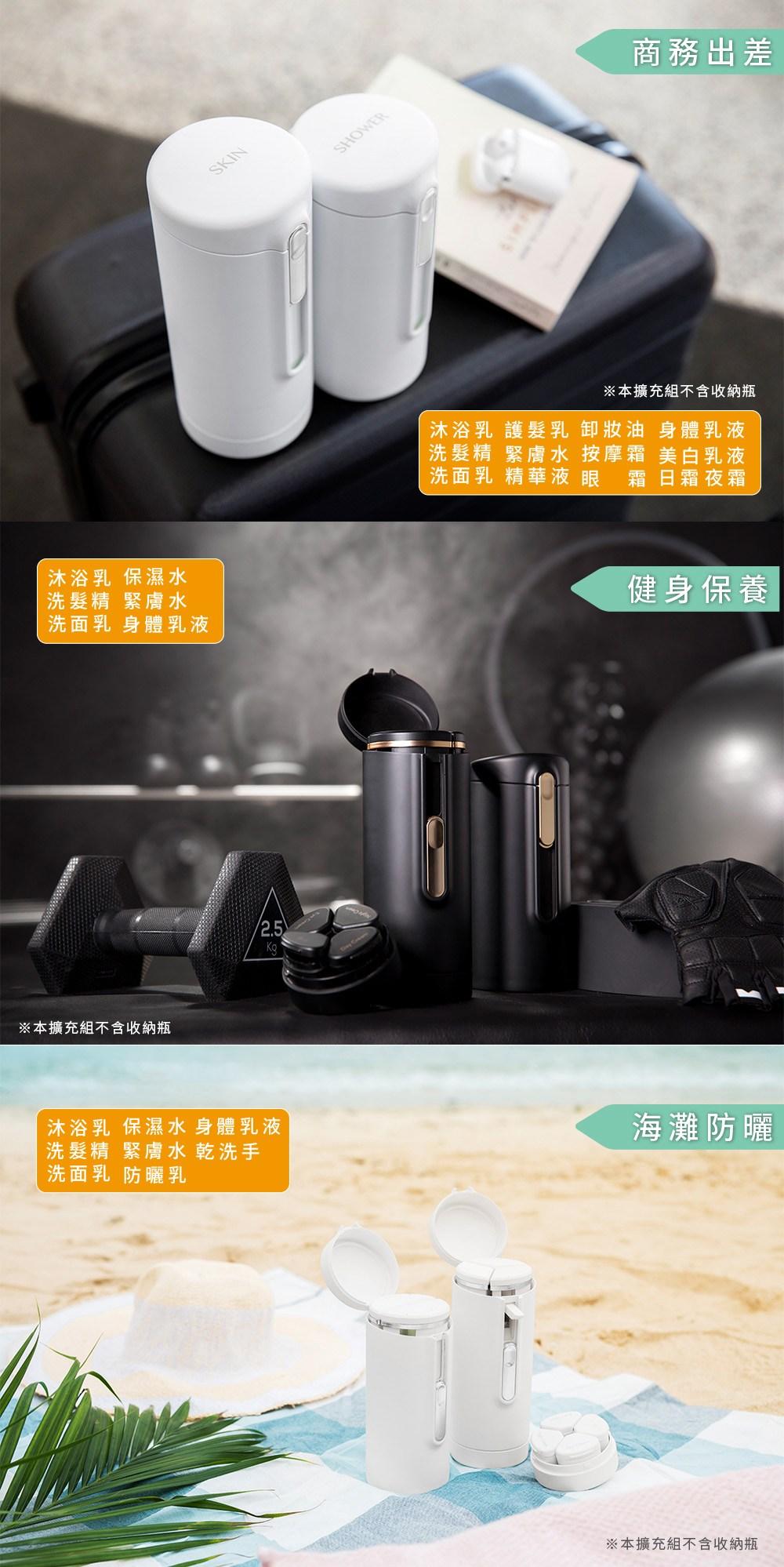 2個白色TIC BOTTLE V2.0放在行李箱上,2個黑色TIC BOTTLE V2.0放在健身器材旁邊,一片沙灘上放著野餐墊及白色TIC BOTTLE V2.0