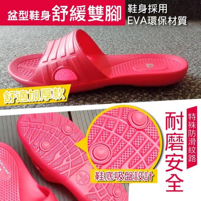 (e鞋院)皮爾卡登5G環保拖鞋-2雙