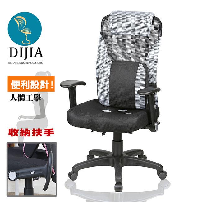 【DIJIA】 創意舒壓收納辦公椅/電腦椅(五色任選)(粉)-商品簡介圖1