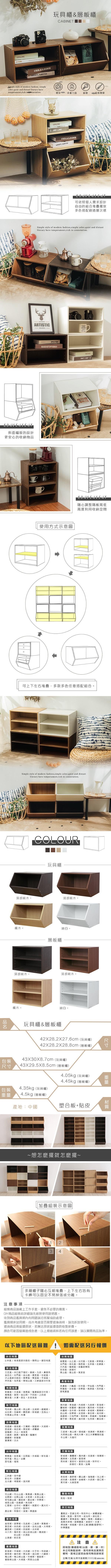 層櫃、書櫃、空櫃、收納櫃、層板櫃、樂嫚妮、木門櫃、玩具櫃