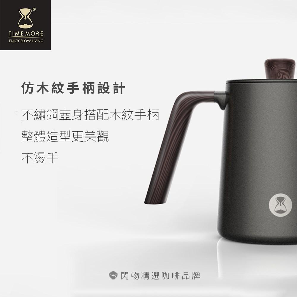 TIMEMORE泰摩魚04鶴嘴咖啡手沖壺