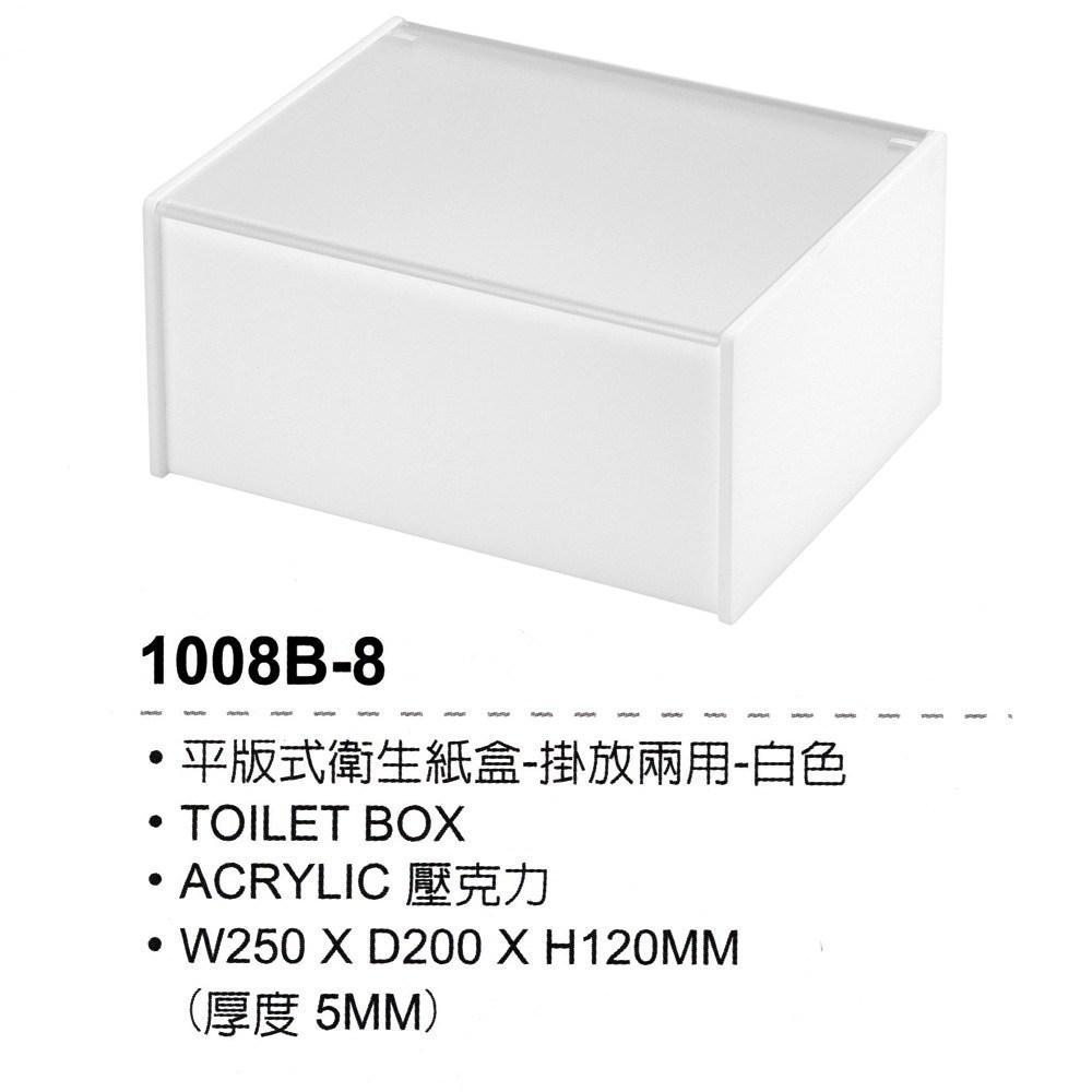 【DAY&DAY】平版式衛生紙盒-掛放兩用-白色(1008B-8)