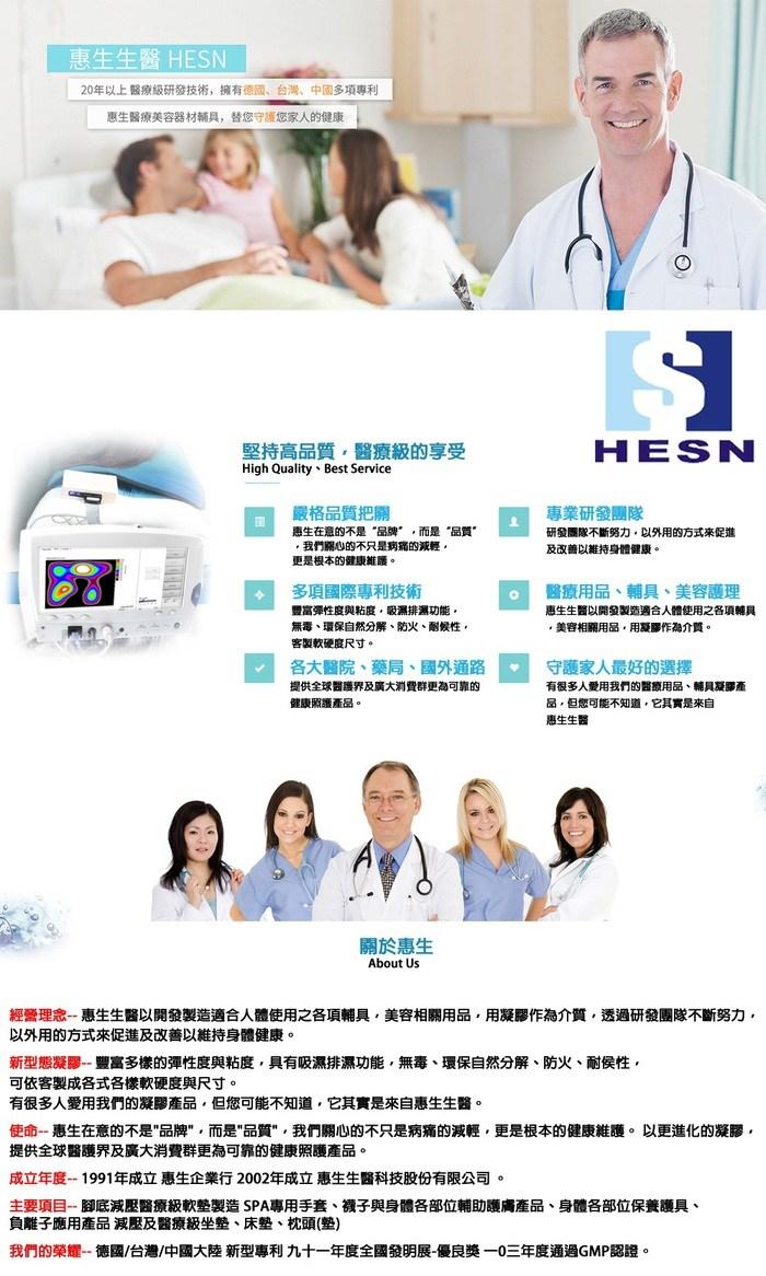 【海夫健康生活館】惠生HESN EVA-R 甜甜圈 減壓墊 9英吋(HS907-9)