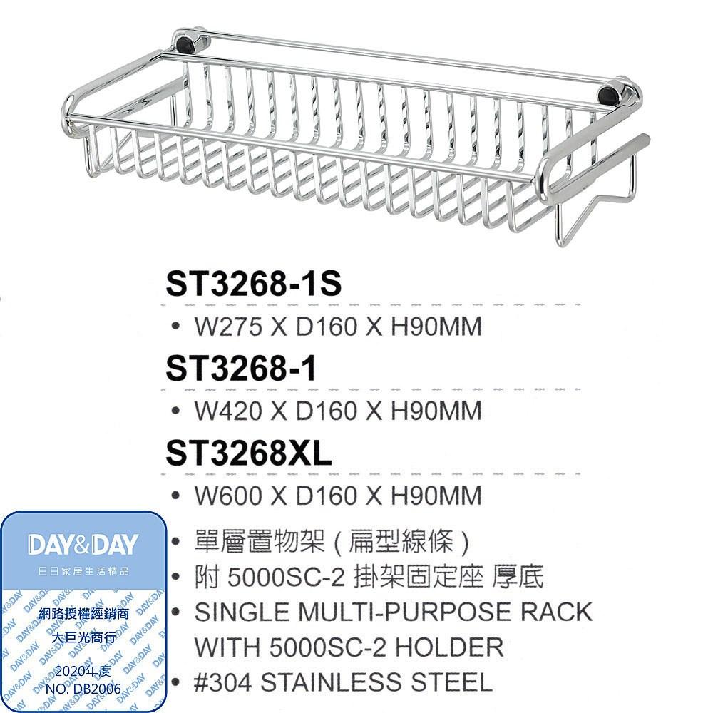 【DAY&DAY】不鏽鋼平台置物架(ST3268XL)