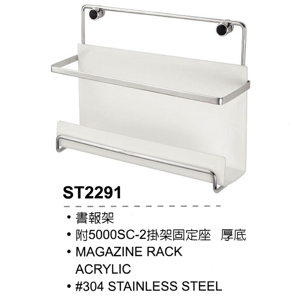 【DAY&DAY】厚底書報雜誌架(ST2291)