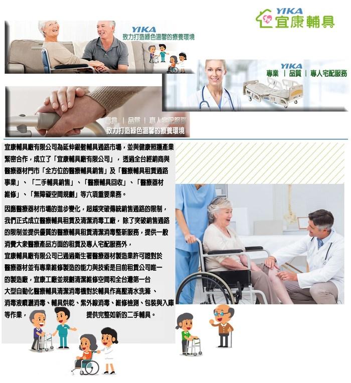 【海夫健康生活館】 宜康YIKA 居家用 無障礙 安全扶手 不銹鋼 C型(40cm)