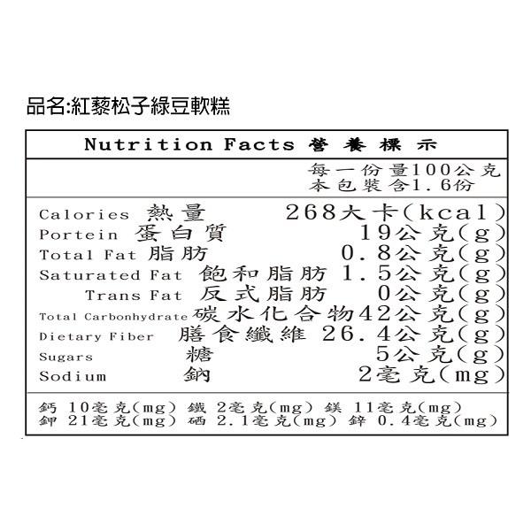 紅藜阿祖.紅藜松子綠豆軟糕(160g/包,共兩包)﹍愛食網